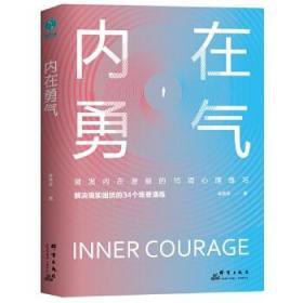 内在勇气-激发内在潜能的15项心理练习 正版 林萃芬 著,斯坦威 出品 9787519305871 群言出版社