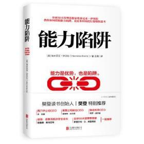 能力陷阱 正版 (美)埃米尼亚·伊贝拉 著 王臻 译 时代华语 出品 9787559629272 北京联合出版有限公司