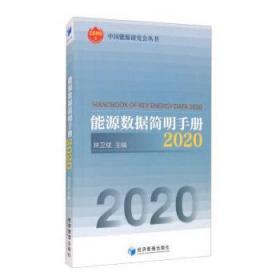 能源数据简明手册.2020 正版 林卫斌 编 9787509675328 经济管理出版社