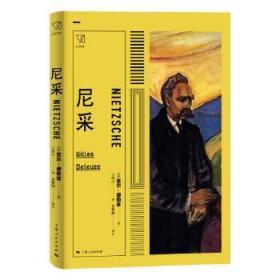 尼采 正版 [法]吉尔·德勒兹著; 王绍中 译; 黄雅娴 审订注释 9787208167643 上海人民出版社