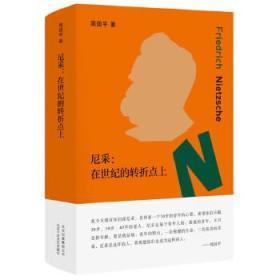 尼采:在世纪的转折点上 正版 周国平  著, 新经典  出品 9787530219393 北京十月文艺出版社