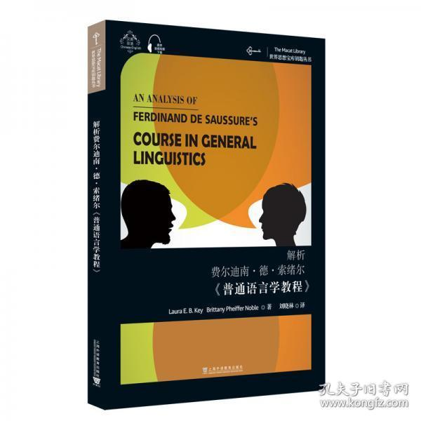 解析费尔迪南·德·索绪尔《普通语言学教程》:汉、英 正版 Laura E.B.Key