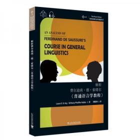 世界思想宝库钥匙丛书:解析费尔迪南.德.索绪尔《普通语言学教程》