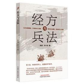 经方与兵法 正版 苏小白(原名侯少桦) 9787513261326 中国中医药出版社