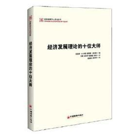 经济发展理论的十位大师 正版 (美)米耶,(美)西尔斯 编,刘鹤 等译 9787513621168 中国经济出版社