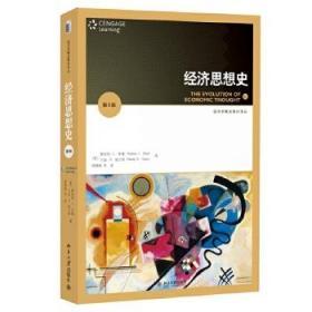 经济思想史(第8版)/经济学精选教材译丛 正版 (美)斯坦利·L.布鲁,(美)兰迪·R.格兰特 著,邸晓燕 等译 9787301247877 北京大学