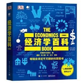 经济学百科(典藏版)(全彩) 正版 英国DK出版社 9787121383595 电子工业出版社