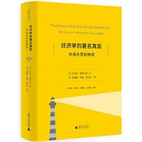 经济学的著名寓言-市场失灵的神话 正版 罗纳德·科斯、张五常等著;丹尼尔·施普尔伯 编;罗君丽 何樟勇 范良聪 应俊耀 译 97875