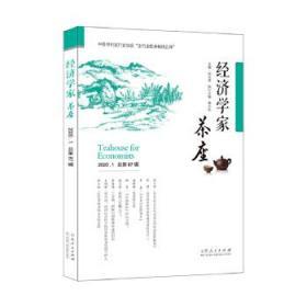 经济学家茶座.第87辑 正版 胡长青 9787209131582 山东人民出版社