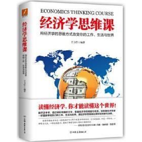 经济学思维课 正版 王力哲 9787505749740 中国友谊出版公司