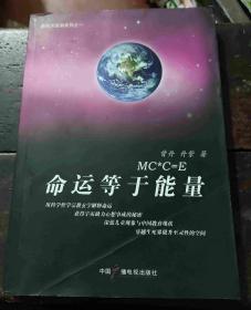 命运等于能量(一书以大彻大悟的科学人生观解说了有空世界与无空世界、大自然的规律,是对佛法无边的一部精论之说)(第四次浪潮系列)