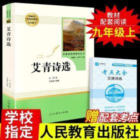艾青诗选原著正版九年级上必读课外书初三上册阅读书籍人民教育出