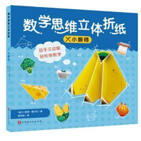 数学思维立体折纸:小厨师