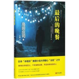 【新华书店】正版   的晚餐岛田庄司青岛出版社9787555260233 书籍