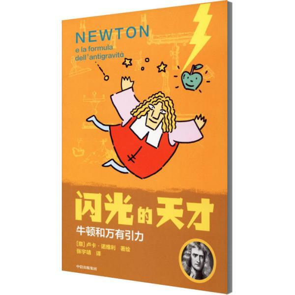 牛顿和万有引力/闪光的天才