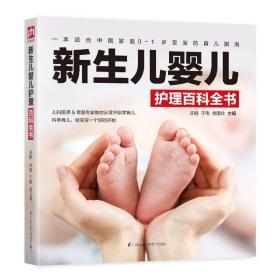 新生儿婴儿护理百科全书育儿书籍父母必读新生儿护理书育儿百科全