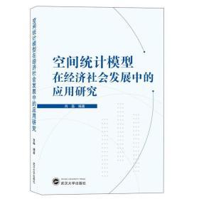 空间统计模型在经济社会发展中的应用研究 肖磊 著 武汉大学出版社 9787307220133