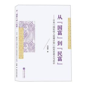 从国富到民富:日本国民收入倍增计划的历史意义与启示  刘绮霞 著 武汉大学出版社 9787307219922
