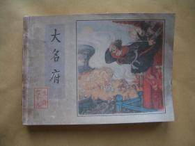 大名府  水浒之十九 封面为原版复制