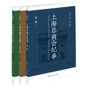 上海总商会纪事(全三册)
