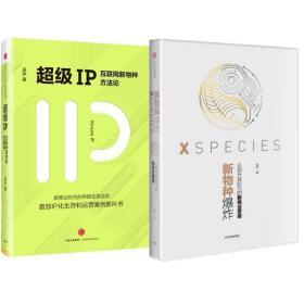 现货正版 吴声IP运营套装2册 吴声 吴声 作品 超级IP:互联网新物