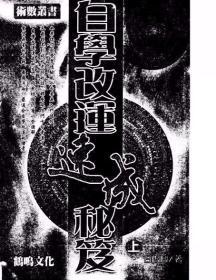 【复印本】白鹤鸣-自学改运速成秘笈 上下册