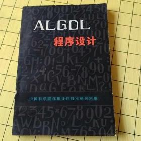 ALGOL程序设计