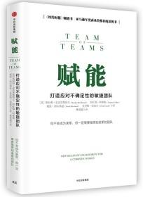 赋能:打造应对不确定 的灵活团队