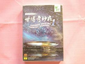 DVD 系列专题 世博奇妙夜  NO.1(3片装)