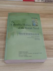 哥伦比亚英国小说史