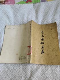 清史通俗演义(下)