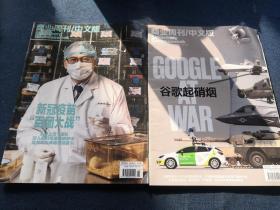 商业周刊/中文版 ( 2019第 24期  2020第5期)两册合售谷歌起硝烟   新冠疫苗百团大战