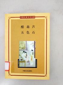 DA132931 中国古典文学名著 醋葫芦 五色石(一版一印)