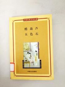 DA136023 中国古典文学名著 醋葫芦 五色石(书侧有污渍)(一版一印)