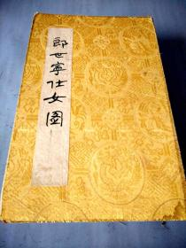 乡下收的一副名人郎世宁仕女图画册324