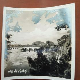 老照片-桂林花桥