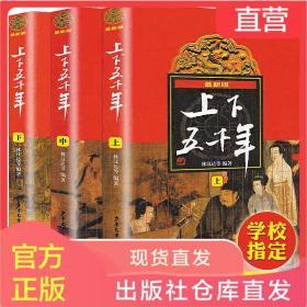 上下五千年林汉达 (上中下)全套3册 6-12周岁青少版读物 正版