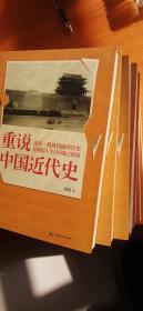 重说中国近代史
