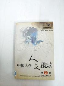 DA146078 中国大学文学启示录·第二卷【书面略有油渍污渍,书边略有斑渍】