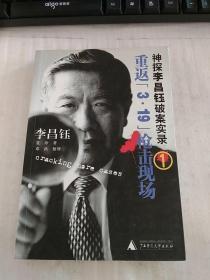 神探李昌钰破案实录重返3.19枪击现场