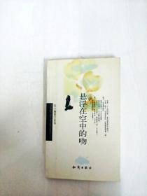 DA149148 悬浮在空中的吻--张小娴散文系列【书边略有污渍】