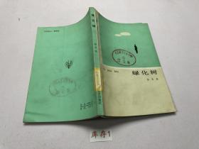 (十月丛书)绿化树