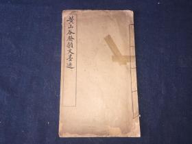 民国15年:黄山谷发愿文墨迹