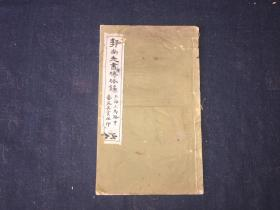 民国线装:郭尚先书砖塔铭