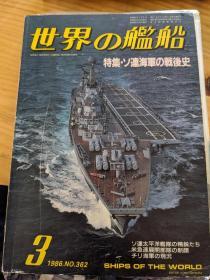 世界の舰船 1986 3月特集(苏联海军战后史)