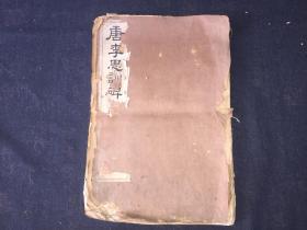 民国玻璃版宣纸精印:唐李思训碑