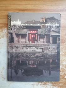 南社村-中国古村落系列