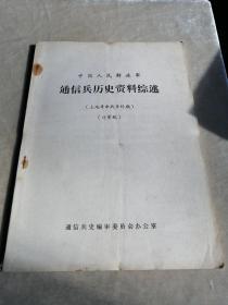 包邮 土地革命战争时期 通信兵历史资料综述