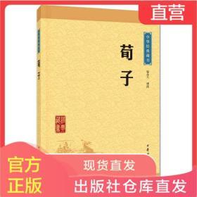 荀子 中华书局/中华经典藏书 原文译文注释/儒家学派重要著作