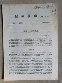 包邮 纪年研考 第二期 中国史公元纪年发微